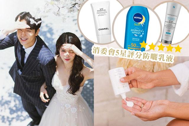 【婚紗攝影】影婚紗相前必讀5大防曬貼士! 7款消委會5星評分防曬: Chanel丶Skinceuticals丶Nivea