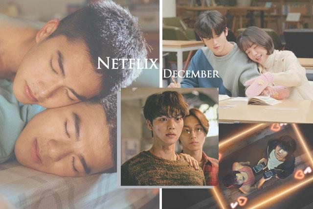 情人節在家約會必睇 Netflix 最新人氣電影劇集推薦 《刻在你心底的名字》、《致我們單純的小美好》