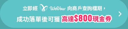 賞你用WeVow