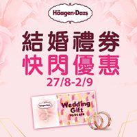 【結婚禮券優惠】Häagen-Dazs™禮券低至8折