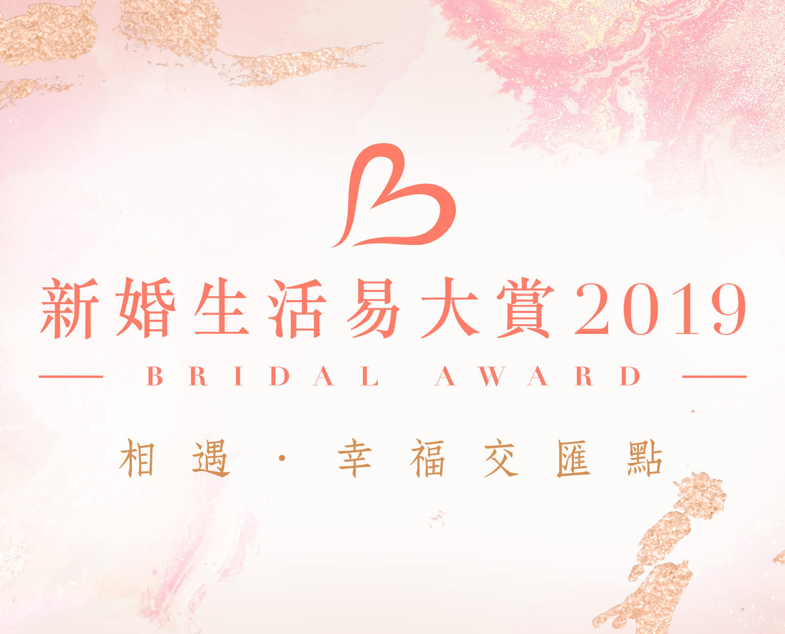 BRIDAL AWARD {award_year}
