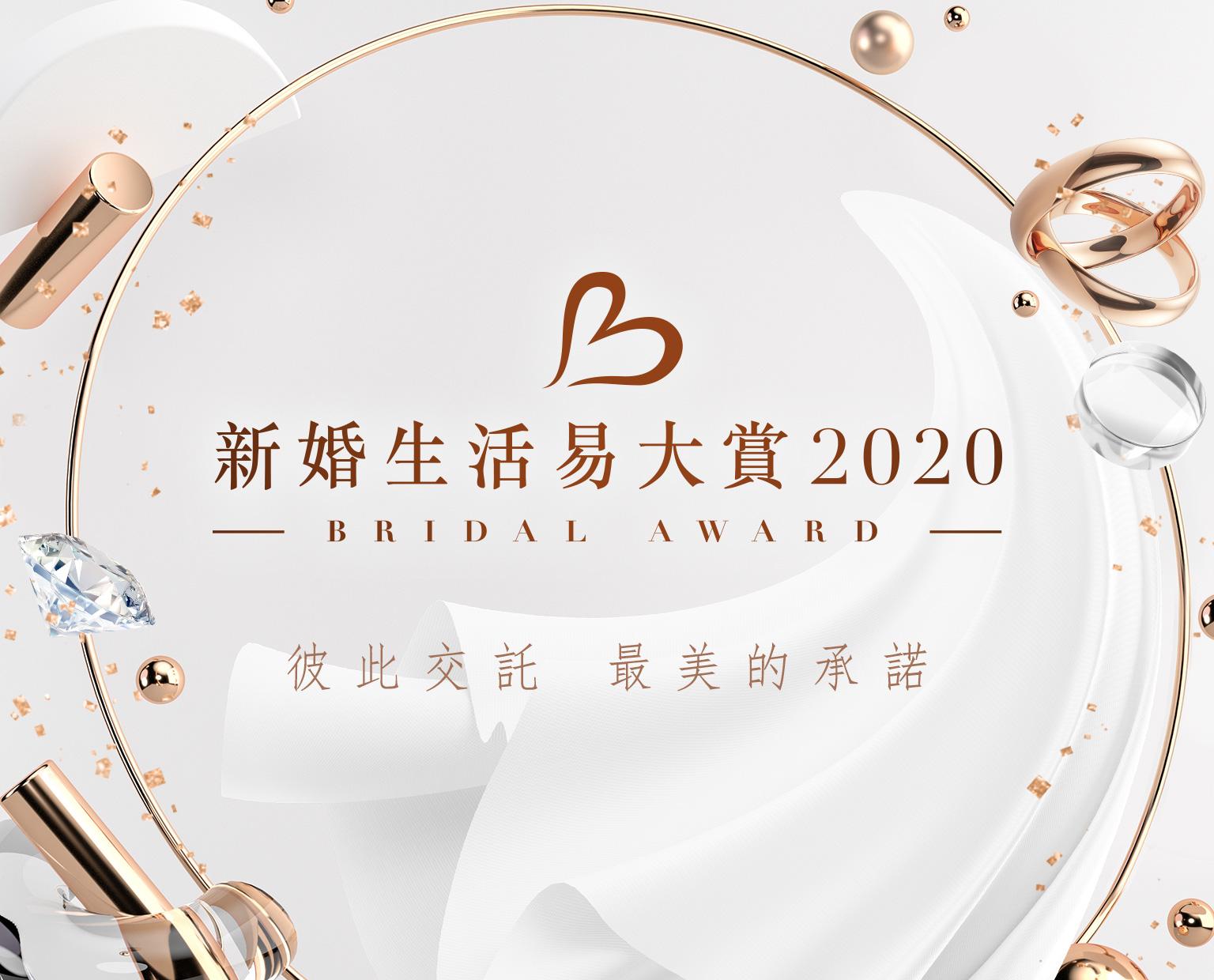 BRIDAL AWARD 2020