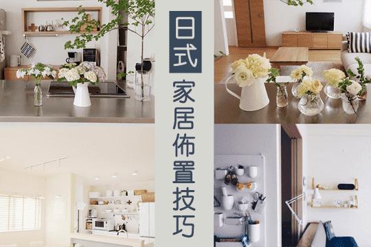 【新婚新居佈置貼士】跟日本家庭學家居收納6大妙法!