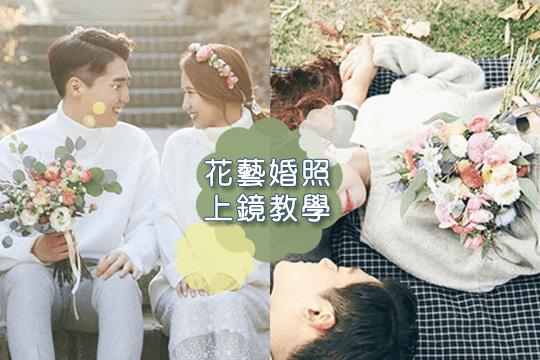 婚照「花」心思6招速學