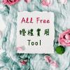 【免費資源】婚禮籌備必用!6大實用Tool推介