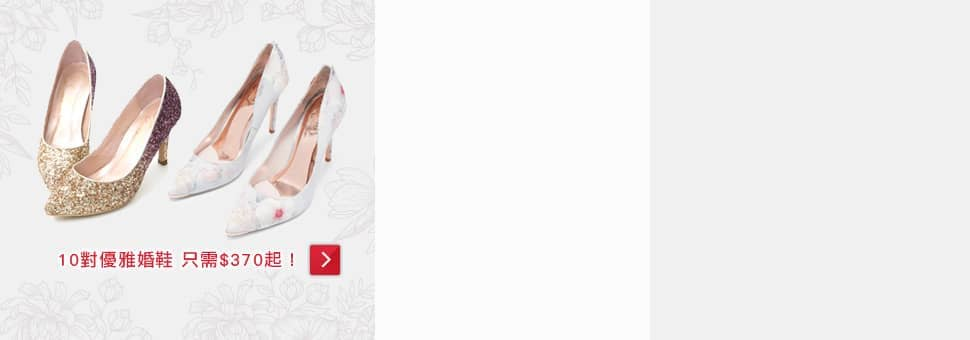 10對優雅婚鞋 只需$370起