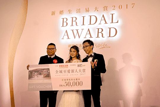 新婚生活易大賞2017典禮盛況及結婚消費報告