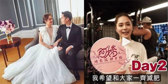 【阿嬌婚前減肥日誌】9個鍾欣潼的新娘瘦身貼士