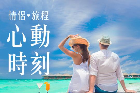 【情侶放閃活動】立即分享相片或影片 贏取免費蜜月旅程 (3月17日截止)