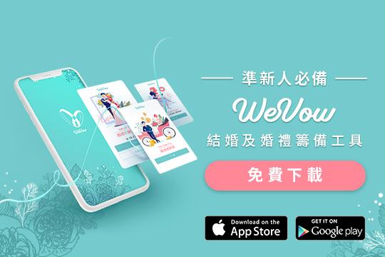 "【Bye Bye婚禮excel】婚禮籌備WeVow App 四大功能:自訂開支清單、婚禮流程、商戶智能配對、AI辨識""Find Your Style"""