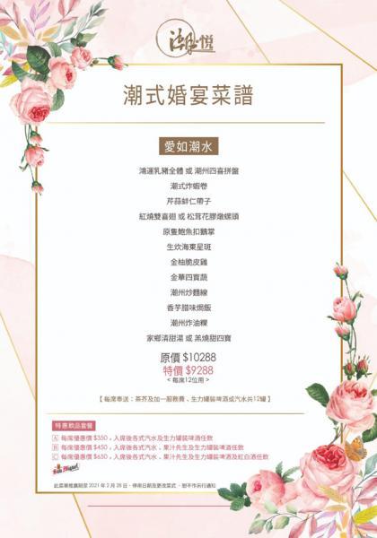 【網上婚展優惠–婚宴】九龍區新場地!「潮‧悅」多款婚宴酒席低至HK$6288起(包加一)