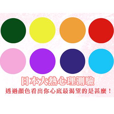 【日本大熱簡單心理測驗遊戲】算命師用一種顏色看出你心底的渴望!