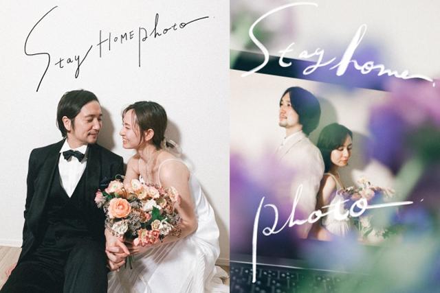【婚攝新趨勢】「Stay Home Pre-wedding」在家自拍的婚照!