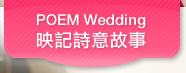 POEM Wedding映記詩意故事