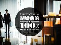100 Days Before Wedding - Christy & Vincent - chichicool studio