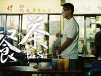 茶餐 - 成長片段 - Irene Poon & Louis Chan - chichicool studio