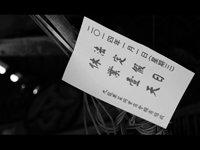 絶對'不'空虛 The Pre-wedding MV of Lindsay & Hoi - 創意短片 - Lindsay & Hoi - Photolunch Studio
