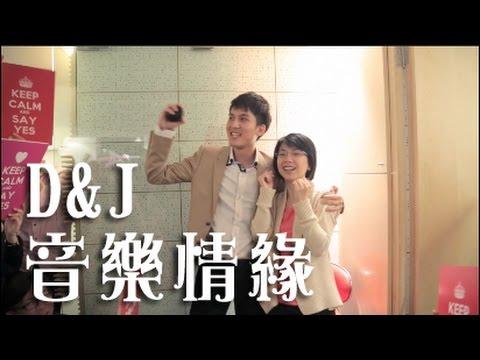 D&J音樂情緣  - 成長片段 - Doris Lee & Johnny Ng - Sheen Studio