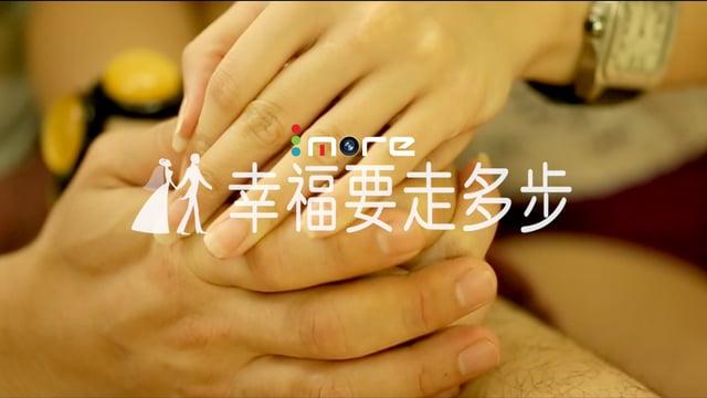 幸福行多步 - 婚禮微電影 - Yvonne & Michael  - iMore image