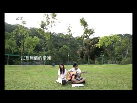 送給媽咪的MV (連NG片段) - 婚禮短片 - Mandy & Rock - 自己