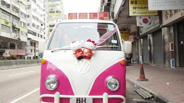 與您 ‧ 分享愛 - 婚禮精華 – 香港 - Heidi & Will - Steven Ng Videography